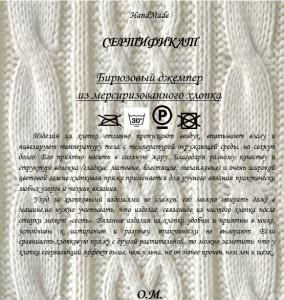 Сертификат - бирюзовый хлопок в стиле Рубан
