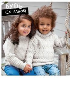 арт 233 (Размер:   Пуловер на девочку – 86/92, 98/104, 110/116  Пуловер на мальчика – 74/80, 98/104, 116/122    Пряжа: 120м/50г    Количество:   Пуловер на девочку – 250 (250) 300 г  Пуловер на мальчика – 250 (300) 350 г )
