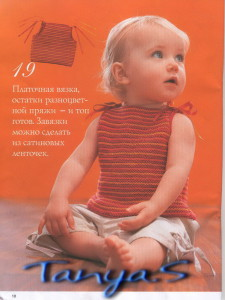 арт. 086 (Размер: 68 (74) 80    Пряжа: 129м/50г    Количество: 50 (50) 100 г красной, по 50 г оранжевой и розовой пряжи    По 1 м сатиновой ленты оранжевого и красного цвета шириной 0,5 см )